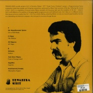 Back View : Kyriakos Sfetsas - GREEK FUSION ORCHESTRA VOL.2 (LP) - Teranga Beat / TBLP 023