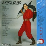 Back View : Akiko Yano - IROHA NI KONPEITOU (LP + MP3) - Wewantsounds / WWSLP18