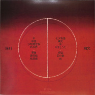 Back View : Hoshina Anniversary - JOMON (2LP) - ESP Institute / ESP099