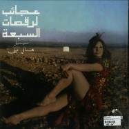 Back View : Hany Mehanna - THE MIRACLE OF THE SEVEN DANCES (LP) - Radio Martiko / RMLP004