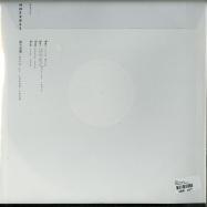Back View : 6D22 - DRAGONS PATH - Midnight Shift / MNSX011