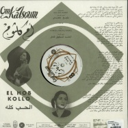 Back View : Om Kalsoum - EL HOB KOLLO (LP) - SOUMA RECORDS / SMR002