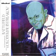 Front View : Volodymyr Bystriakov - BATTLEFIELD, 1986 (7 INCH) - SHUKAI / SHUKAI5