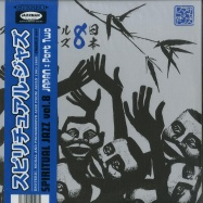 Front View : Various Artists - SPIRITUAL JAZZ VOL.8: JAPAN, PT.2 (2LP) - Jazzman / JMANLP097