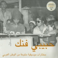 Front View : Various Artists - Habibi Funk: An Eclectic Selection (2LP+MP3) - Habibi Funk / HABIBI007-1