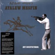 Front View : Ayalew Mesfin - WEGENE (MY COUNTRYMAN) (LP) - Now Again / NA5193LP
