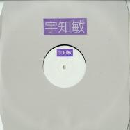 Front View : Uchitoshi - MURASAKINO (VINYL ONLY) - YYK No Label / UCHITOSHI5