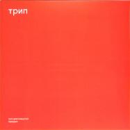 Front View : Aleksi Perala - PARADOX (2LP) (REPRESS) - TRIP / TRP019