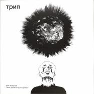 Front View : V/A (Philipp Gorbachev, K-Hand, Nina Kraviz, Barcode Population, Roma Zuckerman, Vladimir Dubyshkin) - IVAN, COME ON, UNLOCK THE BOX (2X12 INCH) - TRIP / TRP004