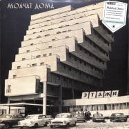Front View : Molchat Doma - ETAZHI (LTD COKE BOTTLE CLEAR LP) - Sacred Bones / SBR3037LPC4 / 00148894