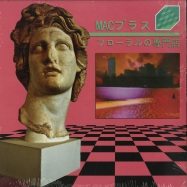 Front View : Macintosh Plus - FLORAL SHOPPE (WHITE LP) - Olde English Spelling Bee / OESB.92