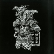 Front View : Various Artists - SAMURAI MUSIC DECADE PART 5 (RED COLOURED VINYL) - Samurai Music / SM1005LTD