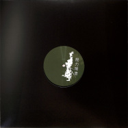 Front View : Felipe Bravo - SMALL TOYS EP (VINYL ONLY) - Blind Vision Dubs / BVD019