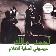 Front View : Ahmed Malek - MUSIQUE ORIGINAL DE FILMS (LP) - Habibi Funk / habibi003-1