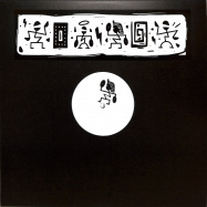 Front View : Various Artists - NINJA TOOLS VOL.4 (2X12) - Lumbago / LMBG08