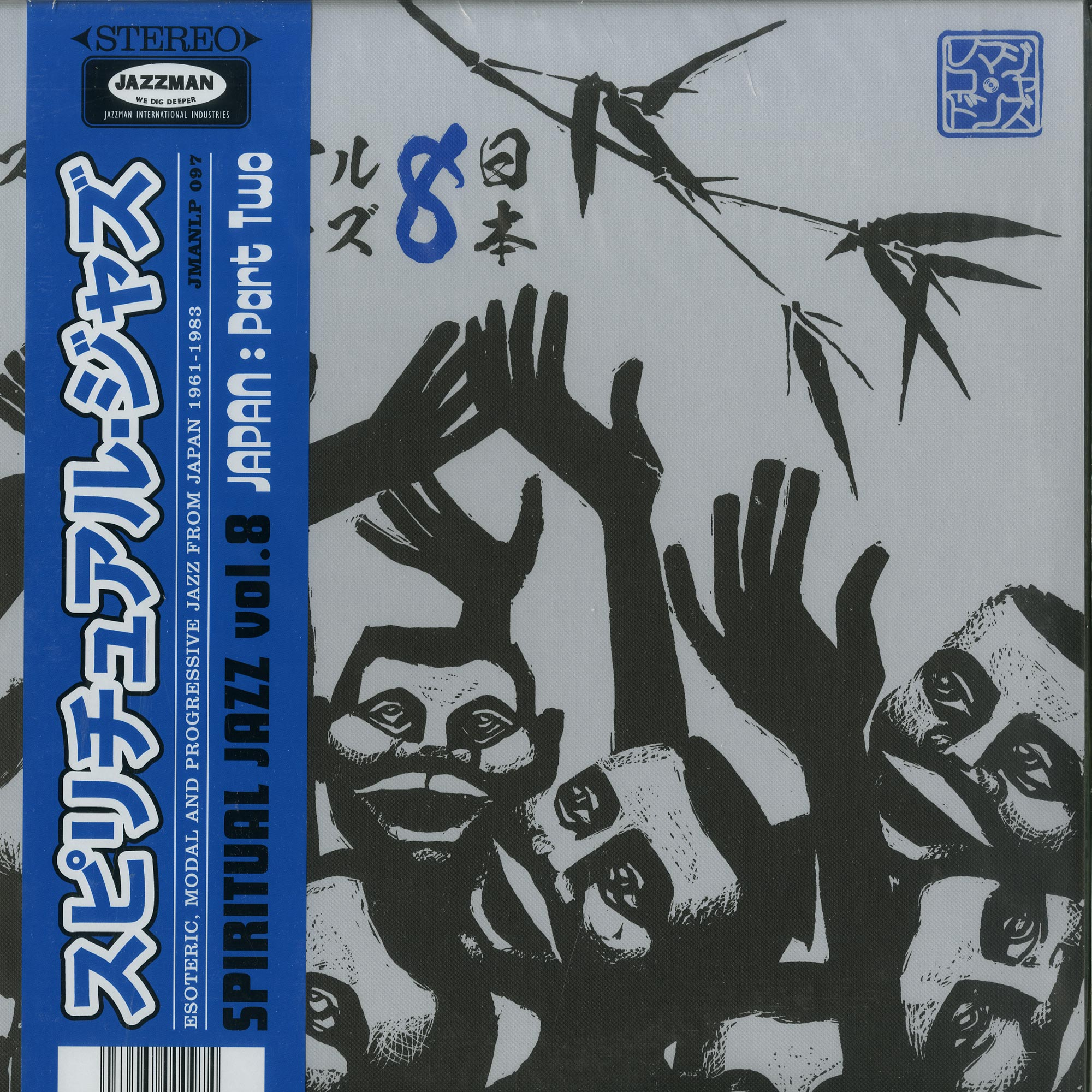 Various Artists - SPIRITUAL JAZZ VOL.8: JAPAN, PT.2