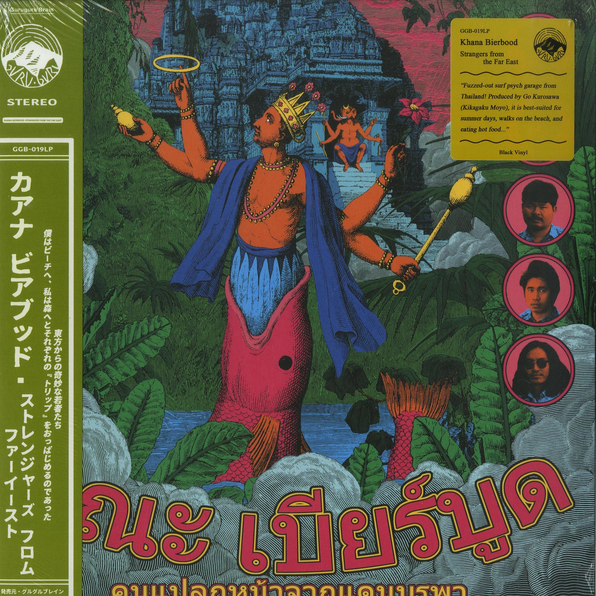 Khana Bierbood - STRANGERS FROM THE FAR EAST