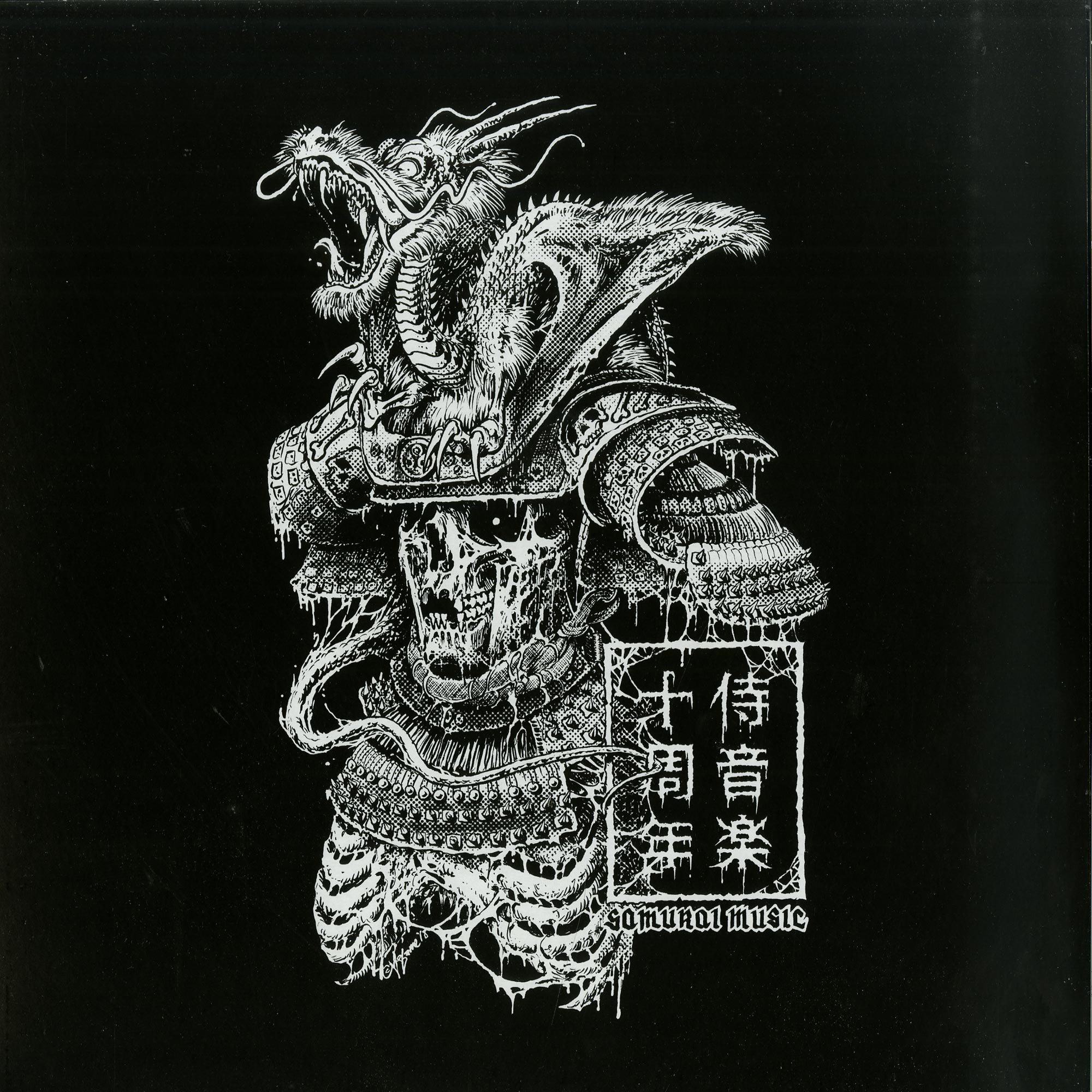 Various Artists - SAMURAI MUSIC DECADE PART 5