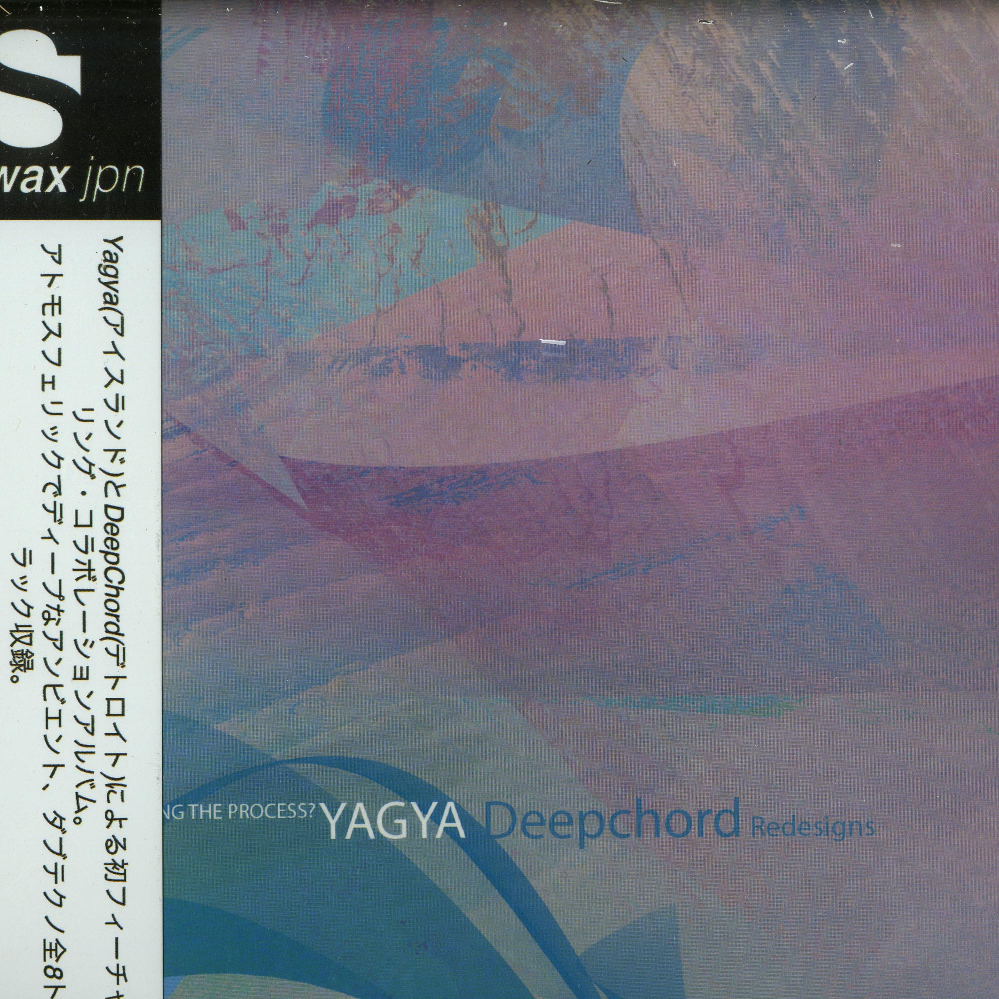 Yagya / DeepChord - WILL I DREAM DURING THE PROCESS / DEEPCHORD REDESIGNS
