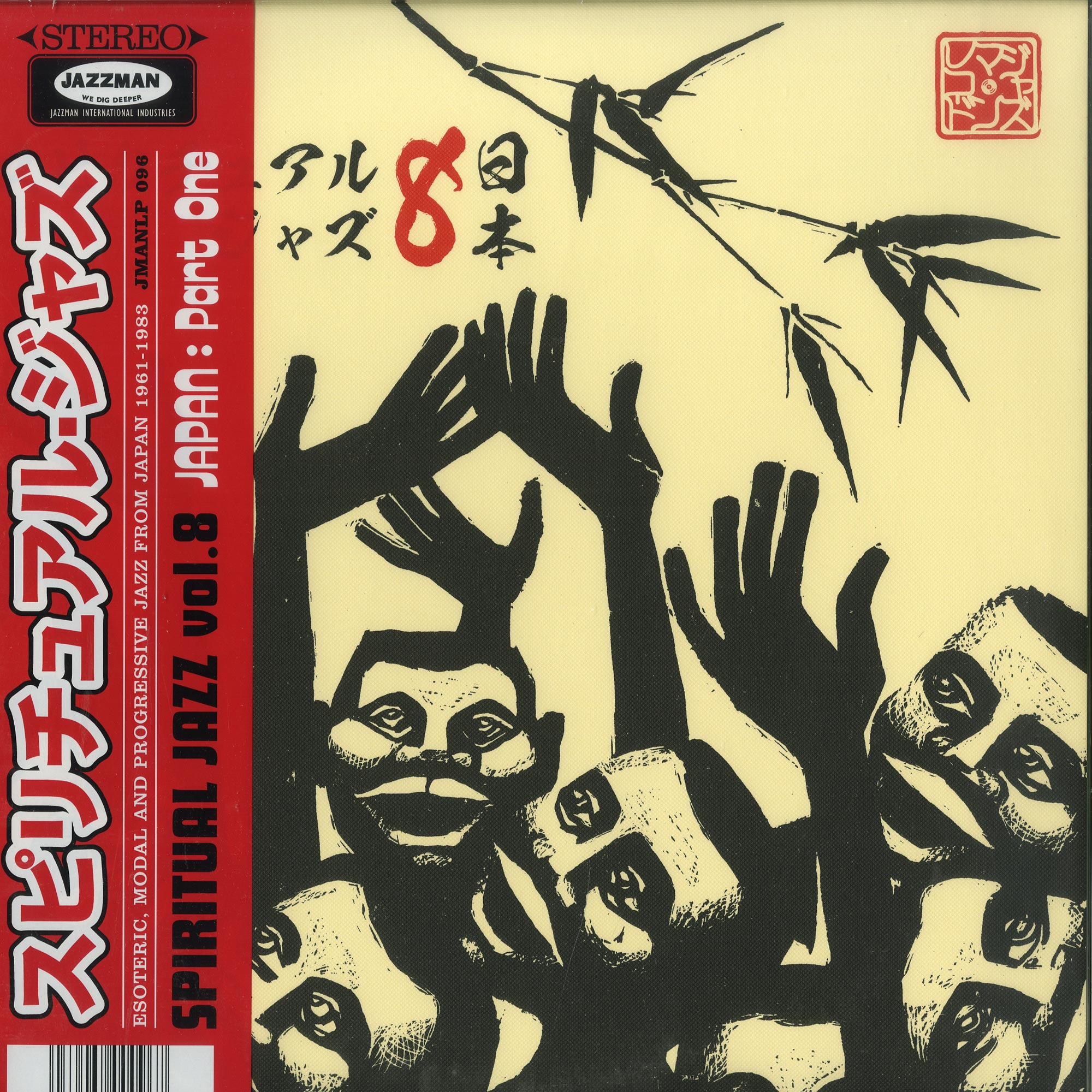Various Artists - SPIRITUAL JAZZ VOL.8: JAPAN, PT.1